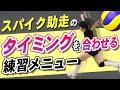 【バレーボール】スパイクのタイミングが合う助走の取り方と練習法【諸隈直樹】
