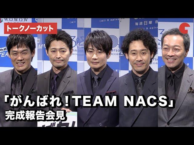 映画予告-TEAM NACS集結!「がんばれ!TEAM NACS」完成報告会見【トークノーカット】