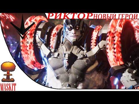 видео: paragon - Риктор | Новый Герой