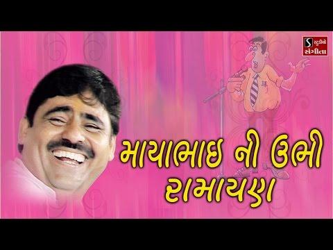 Mayabhai Ahir | Mayabhai Ni Ubhi Ramayan | Full Gujarati Comedy Jokes