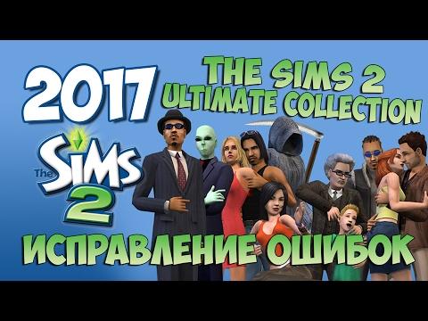 Симс 2. Исправление ошибок в The Sims 2 Ultimate Collection Как убрать черные квадраты и др.