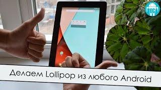 Делаем Lollipop из любого Android (Root, Xposed и GravityBox)(Делаем Android M Preview из любого Android (Root, Xposed и GravityBox, Nova Launcher) http://www.youtube.com/watch?v=25SSaAB3mnU ..., 2014-11-15T12:27:14.000Z)