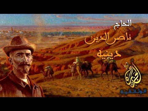 وثائقي : الحاج ناصر الدين دينيه - Documentary: Haj nasreddine dinet