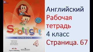 ГДЗ Английский язык 4 класс рабочая тетрадь Страница. 67 Быкова