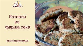 Рыбные котлеты из фарша хека, рецепт,  Fish cutlets from minced hake, recipe