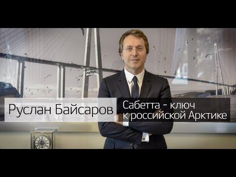 Руслан Байсаров обеспечил круглогодичную навигацию по Северному морскому пути