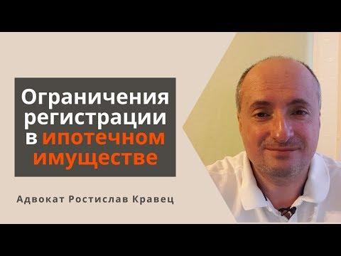 Ограничения регистрации в ипотечном имуществе | Адвокат Ростислав Кравец