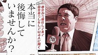 八木亜希子編集長のもと、タカアントシ&サンドウィッチマンが「聞きに...