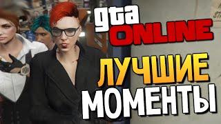 GTA ONLINE - СМЕШНЫЕ И ПЬЯНЫЕ #79