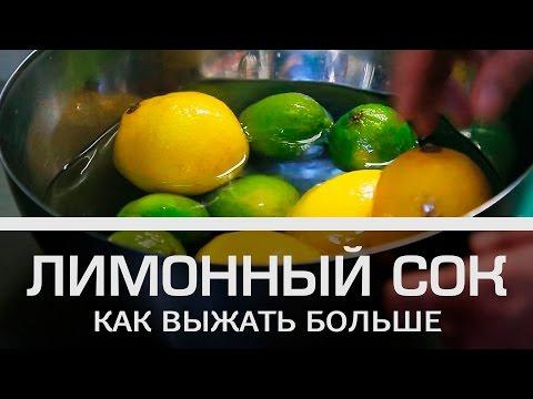 Вопрос: Как выдавить больше сока из лимона?