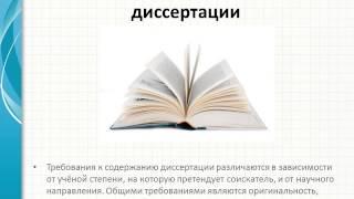 Диссертации России