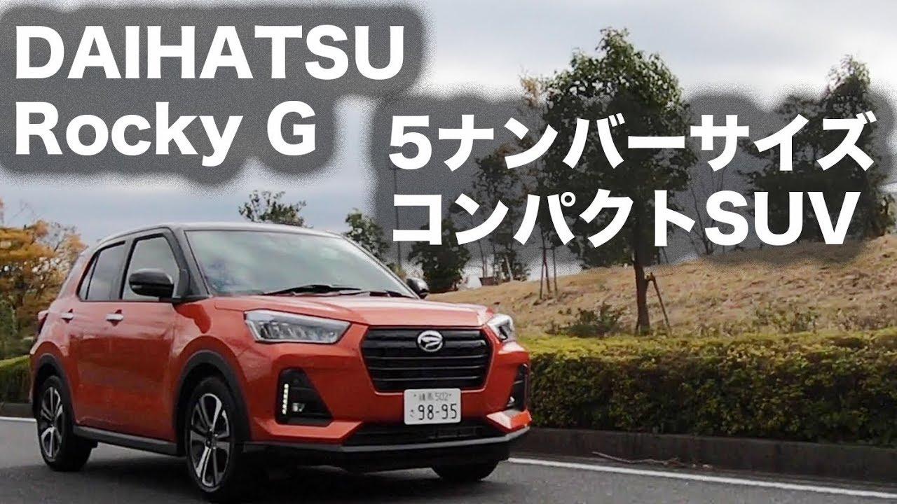 【新車・試乗】ダイハツ ロッキー G(2WD/4WD)