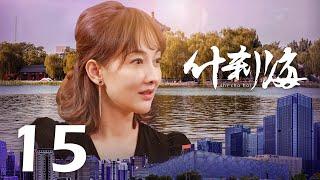 【INDO SUB】Shi Cha Hai ❤ 什刹海 ❤ EP15 Liu Pei Qi, Lian Yi Ming, Cao Cui Fen, Gabrielle Guan
