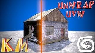 UV развёртка (Урок 3d max для начинающих) UVW Unwrap