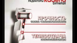 Биметаллические радиаторы Radena bimetall(Сайт «Альтерпласт» - http://www.alterplast.ru/. Сайт Altstream - http://www.altstream.ru/. Биметаллические радиаторы Radena bimetall (Италия)..., 2013-04-08T10:43:56.000Z)
