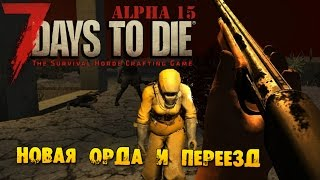 7 Days To Die Alpha 15 183 Новая орда и переезд