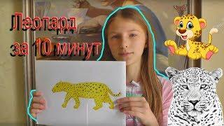 Как нарисовать леопарда за 10 минут.(Как за 10 минут нарисовать леопарда? Посмотрите как делает это девочка в 10 лет. Видео подходит для детей и..., 2016-04-06T18:30:15.000Z)