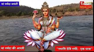 मां नर्मदा की आरती, नर्मदा आरती, narmada aarti in hindi,narmada aarti,नमामि देवी नर्मदे,maa narmada