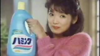花王 ハミング 1986年のCMです。