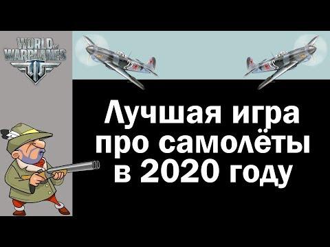 Лучшая игра - аркада про самолёты в 2020 году.