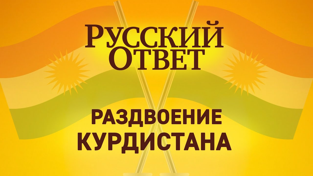 Русский ответ: Раздвоение Курдистана