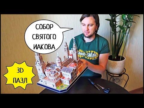 3D ПАЗЛ ⛪️ Собор Святого Иакова (CubicFun)