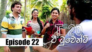 T20 - ටී ටුවෙන්ටි | Episode 22 | 09 - 01 - 2020 | Siyatha TV Thumbnail