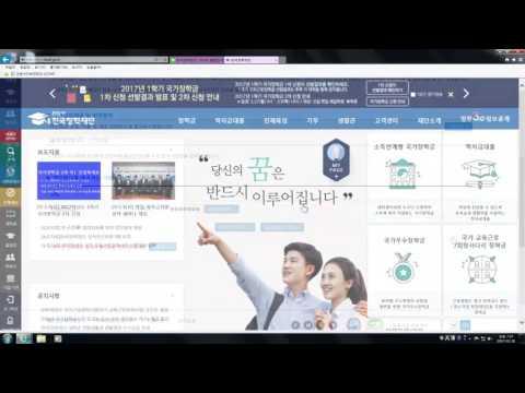 건양사이버대학교 국가장학금 신청하기 #3 가구원동의-서류제출