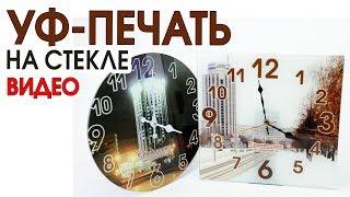 видео УФ-печать на стекле
