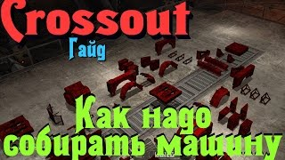 Crossout - Гайд правильный крафт машин(Twitch - http://www.twitch.tv/lieroplay Группа Вконтакте - https://vk.com/worldmmo Facebook - https://www.facebook.com/WorldMMO Twitter ..., 2016-04-26T21:12:32.000Z)