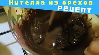 Как приготовить нутеллу из лесных орехов (фундука) дома и самостоятельно. Рецепт.