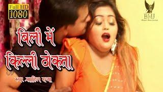 बिल्ली में किल्ली -New Hot HD Video Song -Sahil Raja hit Bhojpuri song 2019