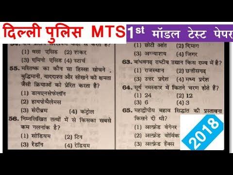 Delhi Police MTS 2018 Model Paper Practice Set 1 || दिल्ली पुलिस MTS Paper  For Practice