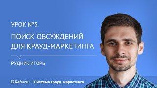 Поиск обсуждений для крауд-маркетинга [Урок №5] | referr.ru