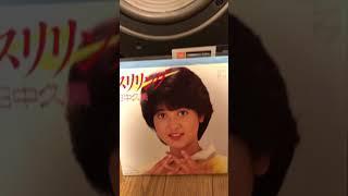 田中久美のヒット曲、スリリングです。