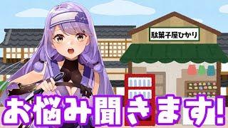 [LIVE] 🔴【朝ノ光】駄菓子屋ひかり【お悩み聞きます!】
