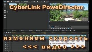 CyberLink PowerDirector, видеоредактор, бесплатно по-русски, скорость видео