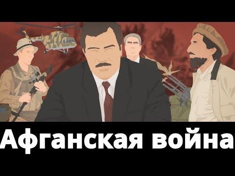 АФГАНСКАЯ ВОЙНА - КРАТКАЯ ИСТОРИЯ