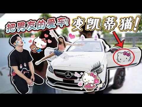把男友的豪车Mercedes变成Hellokitty车。。男友跪下求饶!?