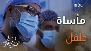 مأساة طفل أفريقي يرويها الطبيب السعودي خالد العتيبي
