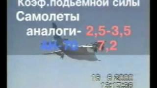 Видео Испытания Ан-70 на углах сваливания