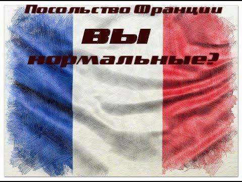 Обращение к посольству Франции!
