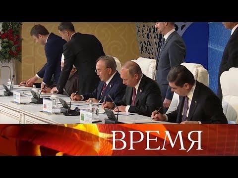 На саммите в Актау подписана историческая Конвенция о правовом статусе Каспийского моря.