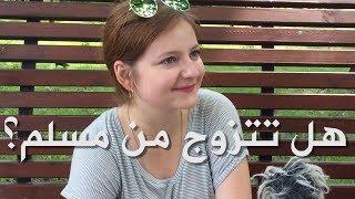 هل بامكانك الزواج من عربي او مسلم ؟ المرأة الأوكرانية الإجابة