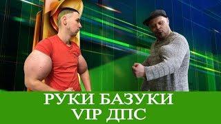 Руки базуки - Василий Иванович и Петька (VIP ДПС) - Сериал онлайн (Серия 25)
