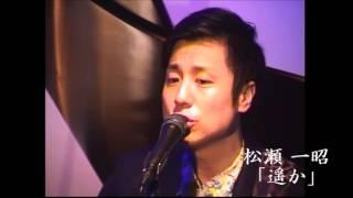 松瀬 一昭「遥か」 2017年4月29日 ソロ1周年記念ワンマンでのライブ映像...