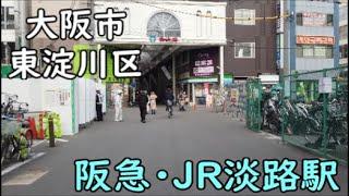 【大阪市東淀川区】阪急淡路駅・JR淡路駅周辺を散策   Osaka Awaji Station