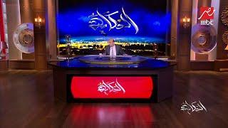 بالفيديو| عمرو أديب: «العيال بتاعة حدايق الأهرام هتتجاب»