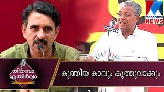 Gambar cover Pinarayi tease B Gopalakrishnan   Thiruva Ethirva   Manorama News