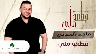 Majid El Madani ... Qetaah Meni | ماجد المدني ... قطعة مني